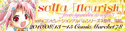 flourish 〜from iyunaline to solfa3〜