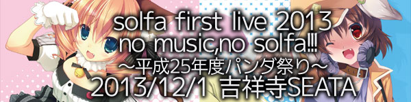 solfa first live 2013「no music,no solfa!!! ~平成25年度パンダ祭り~」