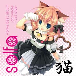 solfa works best album「chronicle ~dog side~」「chronicle ~cat side~」