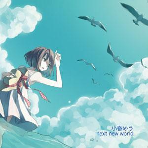 小春めう first album「next new world」
