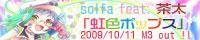 solfa feat.茶太 【虹色ポップス】